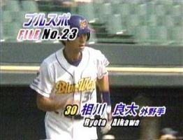 ブルスポEXPRESS 相川良太 (9月...